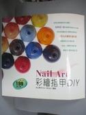 【書寶二手書T5/美容_QEP】Nail Art:彩繪指甲DIY_Buy Via,Brisa