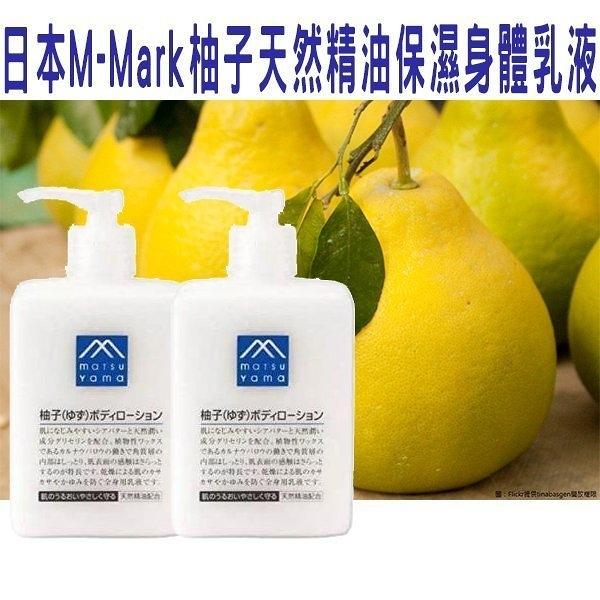 M-Mark 柚子精油身體乳液 修復 抗老 集中 滲透 淨化 溫和 收斂 膠原蛋白 去粉刺 調理 亮白 緊緻