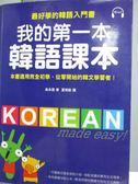 【書寶二手書T1/語言學習_ZIB】我的第一本韓語課本_吳承恩_附光碟