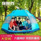 探險者全自動帳篷戶外二室一廳2-3-4人加厚防雨5-8人單人野外露營TBCLG