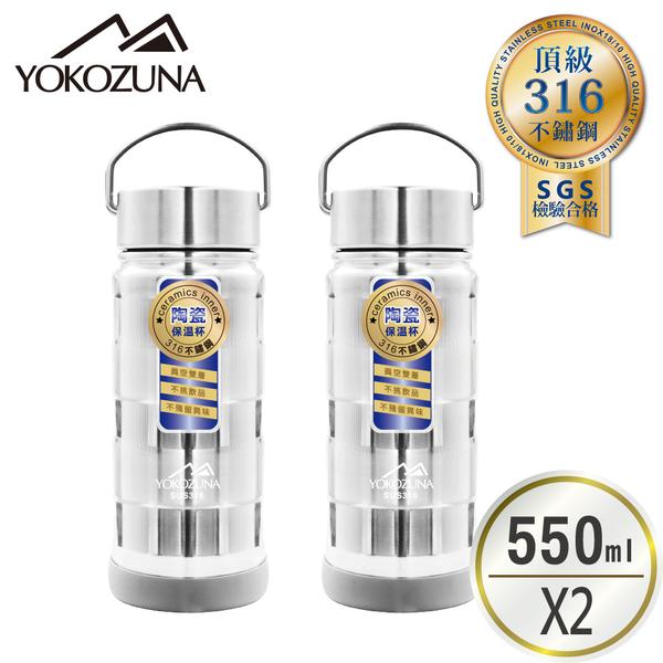 [買一送一]YOKOZUNA 316不鏽鋼手提陶瓷保溫瓶550ml (陶瓷易潔層)
