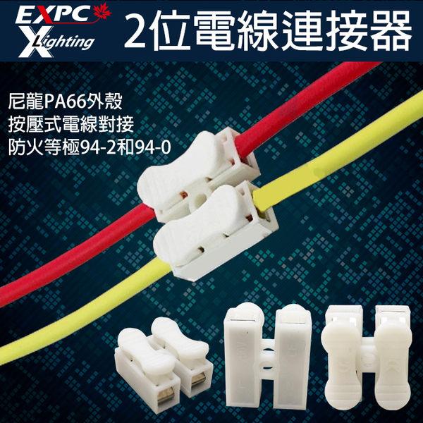 LED 2位電線連接器 (按壓款) 接線端子 電線接頭 接線排 快速電線連接器 X-LIGHTING