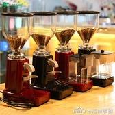 L-BEANS電動磨豆機磨盤式意式磨豆機 磨咖啡豆機半自動咖啡機專用NMS【樂事館新品】