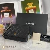 【雪曼國際精品】CHANEL WOC 菱格紋牛皮經典皮夾式金鏈包~晚宴包~二手商品 9.成新