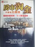 【書寶二手書T3/投資_LBO】房市淘金不景氣也賺錢:借鏡美國經驗,掌握台灣趨勢_布蘭琪.伊凡絲