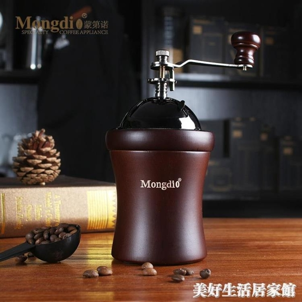 Mongdio咖啡豆研磨機家用手搖磨豆機復古小型手磨咖啡機手動磨粉ATF 美好生活