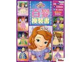 小公主蘇菲亞 百變換裝書 RB004F 根華 (購潮8) Disney Sofia