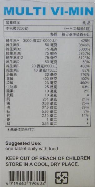 草本植物 綜合維他命-50錠 (36種綜合營養草本維他命)
