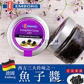【德國Emborg】黑魚子醬 (100g±10%/瓶)