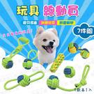 玩具總動員7件組 耐咬棉繩 寵物耐咬棉繩 寵物棉繩 寵物玩具 狗磨牙 狗玩具 狗耐咬玩具