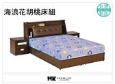 【MK億騰傢俱】AS148-2A海浪花胡桃二件組(含床頭、床邊櫃單只)