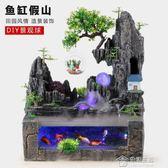假山流水噴泉魚缸水族箱創意客廳風水輪辦公室家居生態景觀水陸缸 igo生活主義