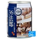 味全36法郎-典藏曼特寧咖啡240ml*...