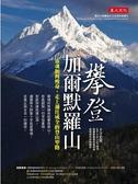 攀登加爾默羅山:靈魂如何瘦身,走上通往成全的登山窄路
