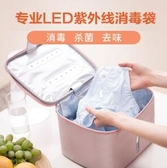台灣現貨 紫外線消毒盒內衣內褲消毒機家用小型殺菌消毒器箱手機口罩消毒袋