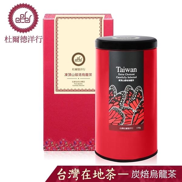精選凍頂山碳培烏龍茶