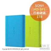 現貨 公司貨 SONY HD-SP1 外接式硬碟 外接硬碟 行動硬碟 1TB 2.5吋 USB3.0