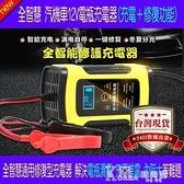 現貨 快速出貨 機車汽車摩托車電瓶充電器全智慧通用修復型鉛酸蓄電池充電機