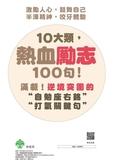 日本語熱血勵志語錄