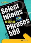 (二手書)精選片語500