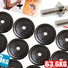 60KG啞鈴組合(送二支1.8公斤短槓心)60公斤槓片組60公斤啞鈴.槓鈴片.舉重量訓練.哪裡買專賣店
