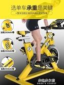 動感單車AB動感單車超靜音健身車家用腳踏車室內運動自行車健身器材 朵拉朵
