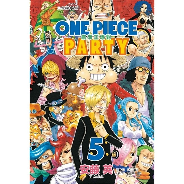 ONE PIECE PARTY航海王派對 05