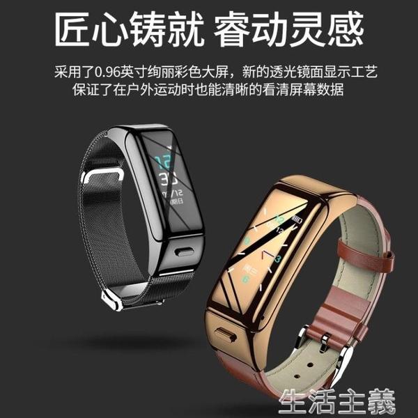 智慧手環 華為通用智慧手環藍芽耳機二合一可通話測運動計步器男女彩屏 生活主義