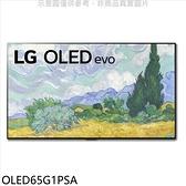 《結帳打9折》LG樂金【OLED65G1PSA】65吋OLED 4K電視(含標準安裝)送王品牛排餐券15張