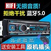 車載收音機通用12V24V藍牙MP3播放器主機插卡音響貨車DVD汽車CD機【快速出貨】