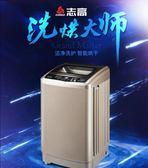 洗衣機 熱烘干洗衣機 家用波輪大容量全自動帶殺菌洗烘一體  IGO