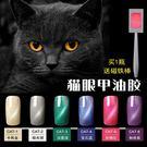 限定款【第二件1元】指彩貓眼膠全系列凝膠指甲油 貓變膠 漸層 磁鐵 光療 指彩 送磁鐵【虧死了】