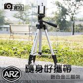 隨身型 鋁合金三腳架《贈手機夾+收納袋》腳架 三角架 手機架 自拍架 自拍神器 相機架 直播架 ARZ