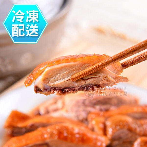 千御國際 蔗香雞 (小家庭切盤)  250g 冷凍配送 [TW11203] 蔗雞王