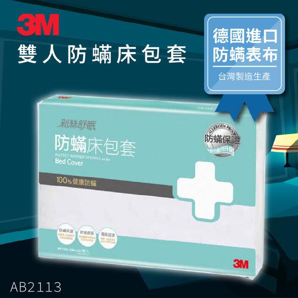 【嚴選防螨寢具】 3M 淨呼吸防蹣寢具雙人棉被套 AB-2113 (另有單人/特大) 枕套/被套/床包套