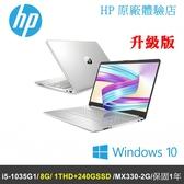 【改裝升級】惠普HP 15s-du2020TX 銀 15.6 吋窄邊框獨顯筆電 (i5-1035G1/8G/1THD+240GSSD/MX330-2G)送無線滑鼠