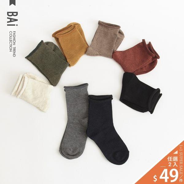 短襪 捲捲邊直條坑紋彈性中筒堆堆襪-BAi白媽媽【180564】