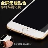【TG】iphone8plus鋼化膜 3D曲面碳纖維軟邊全屏鋼化膜 螢幕貼 玻璃膜 iphone6s/7/8 plus 鋼化玻璃膜