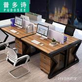 辦公桌 職員辦公桌四人位員工電腦桌椅組合簡約現代2/4/6工作位屏風六人 1995生活雜貨NMS