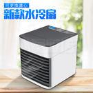 2019新款 移動式冷氣機 冷風機 USB迷你風扇 水冷空調扇 水冷扇 空調風扇(80-3554)