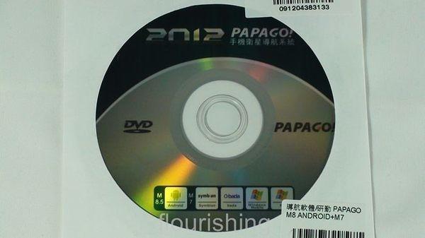 ▼研勤科技 Papago! M8.5 for Android + M7 手機衛星導航系統 / 導航軟體 2012版