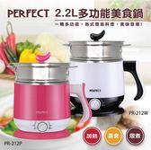 2.2L多功能#316不鏽鋼美食鍋 PR-212P/PR-212W YXS『小宅妮時尚』