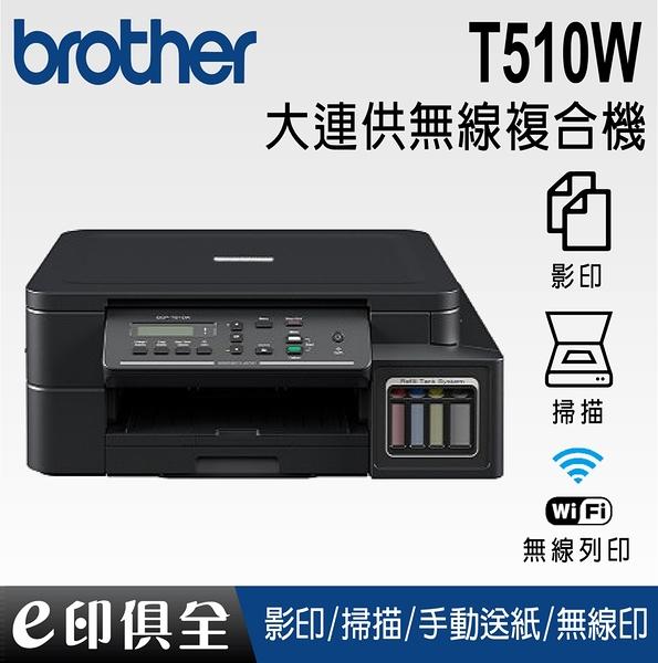 Brother DCP-T510W 原廠大連供無線印表機【首創不佔空間的墨水「免外掛」設計】