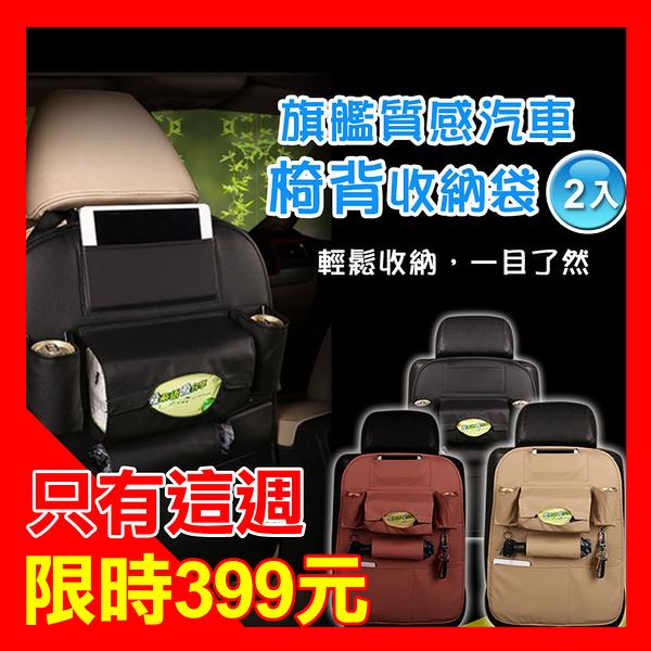 ↗新品上市↗(宅配到府)旗艦質感汽車椅背收納袋 面紙套 車內收納-三色可選(2入)