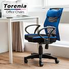 需DIY組裝 電腦椅 辦公椅 桌椅【I0080】英倫加強支撐透氣辦公椅(附腰枕)四色 台灣製 ac 收納專科