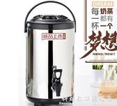 不銹鋼奶茶保溫桶商用大容量保冷雙層牛奶10L豆漿飲料12升茶桶店 聖誕節免運