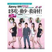 (二手書)成功打造「馬甲線女神」、眾多企業名人唯一推薦的  超級瘦身專家:Kenny ..