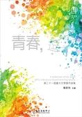 (二手書)青春,逗:第二十一屆臺大文學獎作品集