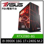 (9代i9八核心)PBA電競平台【武裝元帥】i9八核RTX2080獨顯SSD電玩機