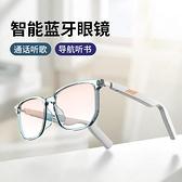 藍芽眼鏡 智能耳機無線多功能墨鏡男女近視鏡片適用華為蘋果黑科技 百分百
